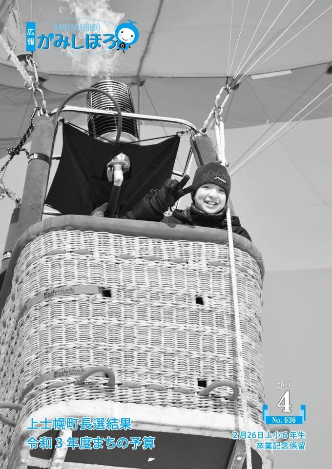 広報かみしほろNo.636(2021年4月号)