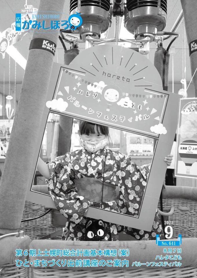 広報かみしほろNo.641(2021年9月号)