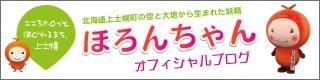 ほろんちゃんオフィシャルブログ