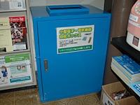 小型電子・電気機器回収ボックス