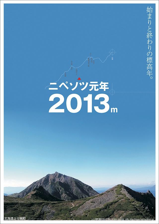 ニペソツ山ポスター