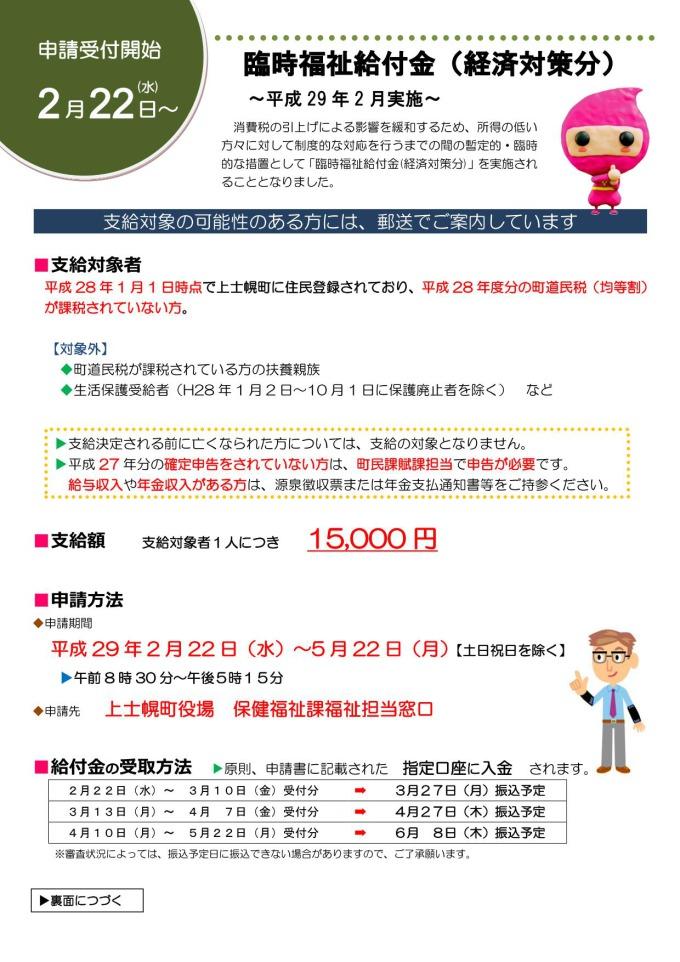 臨時福祉給付金(経済対策分)のお知らせ(表)