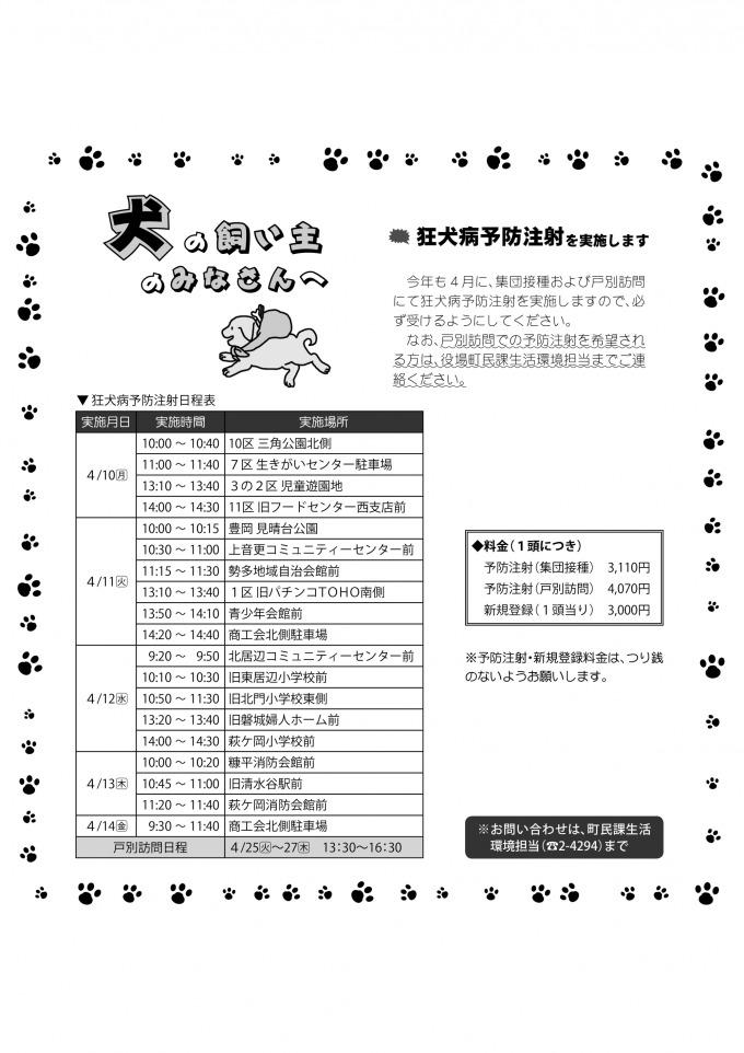 H29狂犬病予防注射