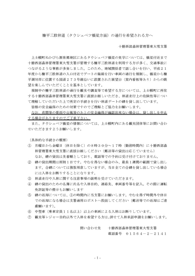 糠平三股林道 東大雪支署通知(jpg)