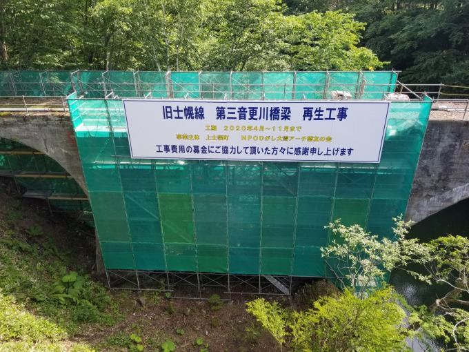 第三音更川橋梁補修工事