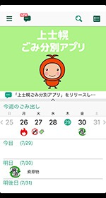 上士幌ごみ分別アプリ
