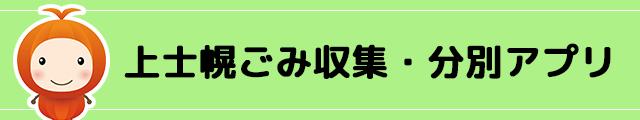 上士幌ごみ収集・分別アプリ